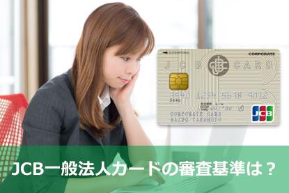 JCB一般法人カードの審査基準は?