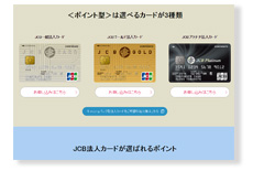 JCBゴールド法人カード公式サイト