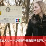 JCB一般法人カードの特徴や審査基準を詳しく解説!