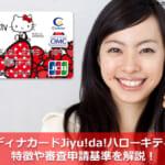 セディナカードJiyu!da!ハローキティの特徴や審査申請基準を解説!