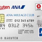 クレジットカードのANAマイレージクラブ機能付き楽天カードが5分でわかるおすすめポイント徹底解説