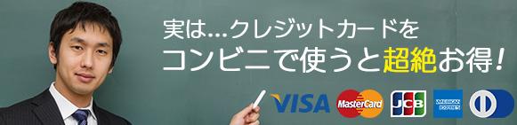 tokusyu_conbini_creditcard_01