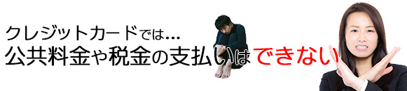 tokusyu_conbini_creditcard_02