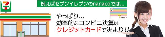 tokusyu_conbini_creditcard_03