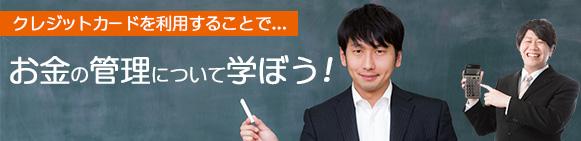 tokusyu_gakuseikanri_creditcard_02