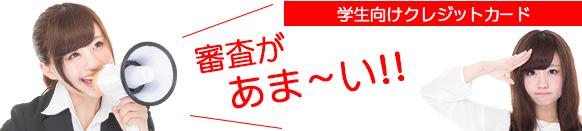 tokusyu_gakuseimuke_creditcard_01