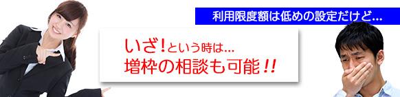 tokusyu_gakuseizouwaku_creditcard_02