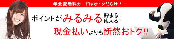 tokusyu_muryou_creditcard_top_01