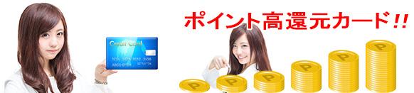 tokusyu_pointkangen_creditcard_01