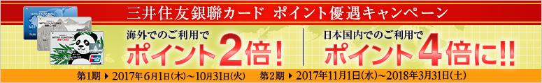 三井住友銀聯カードキャンペーン
