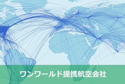 ワンワールド提携航空会社