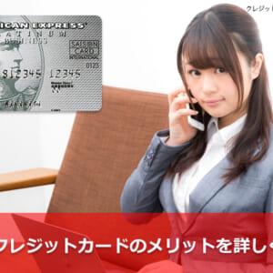 法人用クレジットカードのメリットを解説