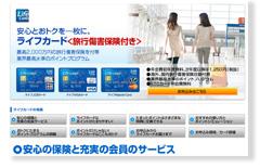 ライフカード<旅行傷害保険付き>公式サイト