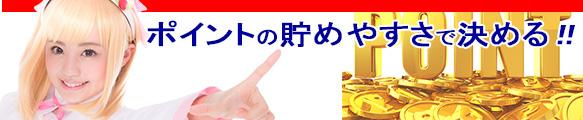 tokusyu_pointkangen_creditcard_0002