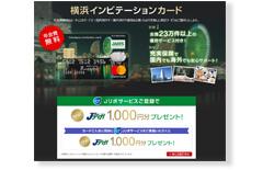 横浜インビテーションカード公式サイト