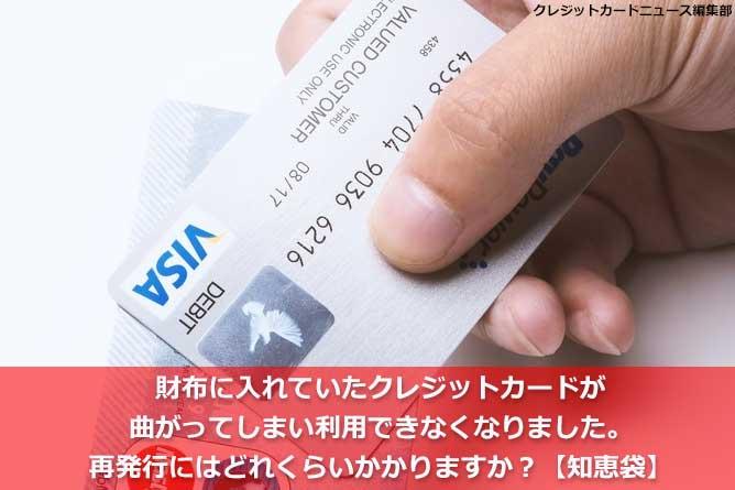 財布に入れていたクレジットカードが曲がってしまい利用できなくなりました。再発行にはどれくらいかかりますか?【知恵袋】