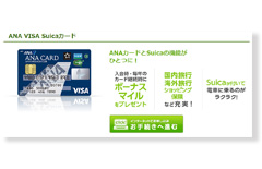 ANA VISA Suicaカード公式サイト