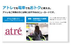 アトレビューSuicaカード公式サイト