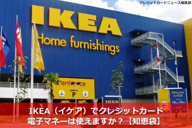 IKEA(イケア)でクレジットカード払いはできますか?電子マネーは使えますか?【知恵袋】