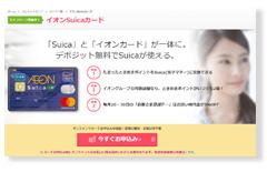イオンSuicaカード公式サイト
