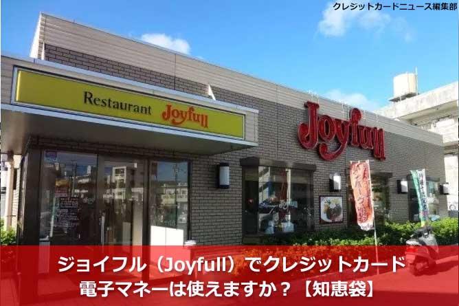 ジョイフル(Joyfull)でクレジットカード・電子マネーは使えますか?【知恵袋】