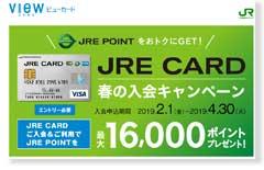 JRE CARD公式サイト