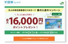 大人の休日倶楽部ミドルカード公式サイト