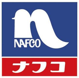 ナフコロゴ