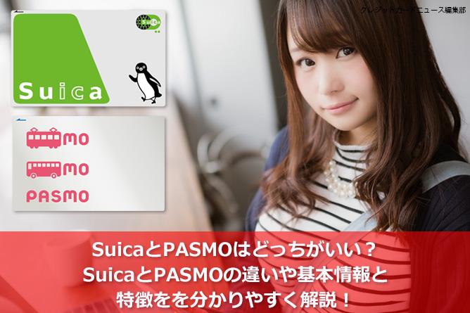 SuicaとPASMOはどっちがいい?SuicaとPASMOの違いや基本情報と特徴をを分かりやすく解説!