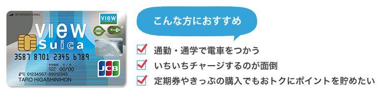 Suicaにチャージ:ビュー・スイカカード