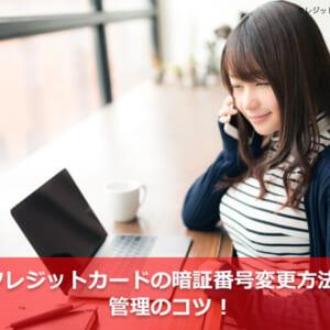 クレジットカードの暗証番号変更方法と管理のコツ!