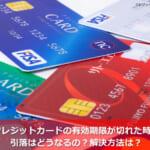 クレジットカードの有効期限が切れた時の引落はどうなるの?解決方法は?