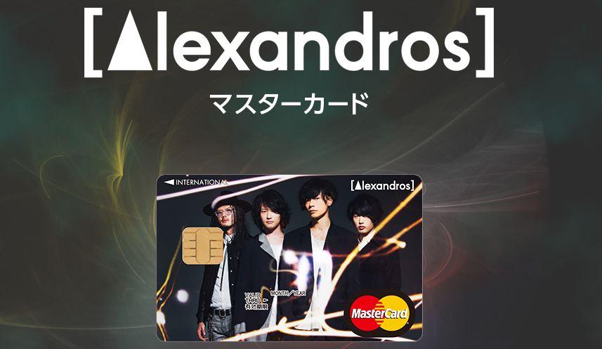 [Alexandros](アレクサンドロス)のクレジットカードの審査基準や評判は?