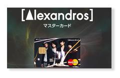 Alexandrosカード公式サイト