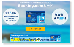 Booking.comカード公式サイト