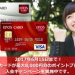 2017年6月15日まで!エポスカードが最大8,000円分のポイントプレゼント入会キャンペーンを実施中です。