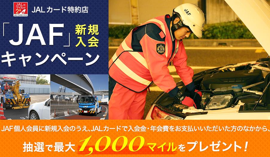 JAL「JAF」新規入会キャンペーン