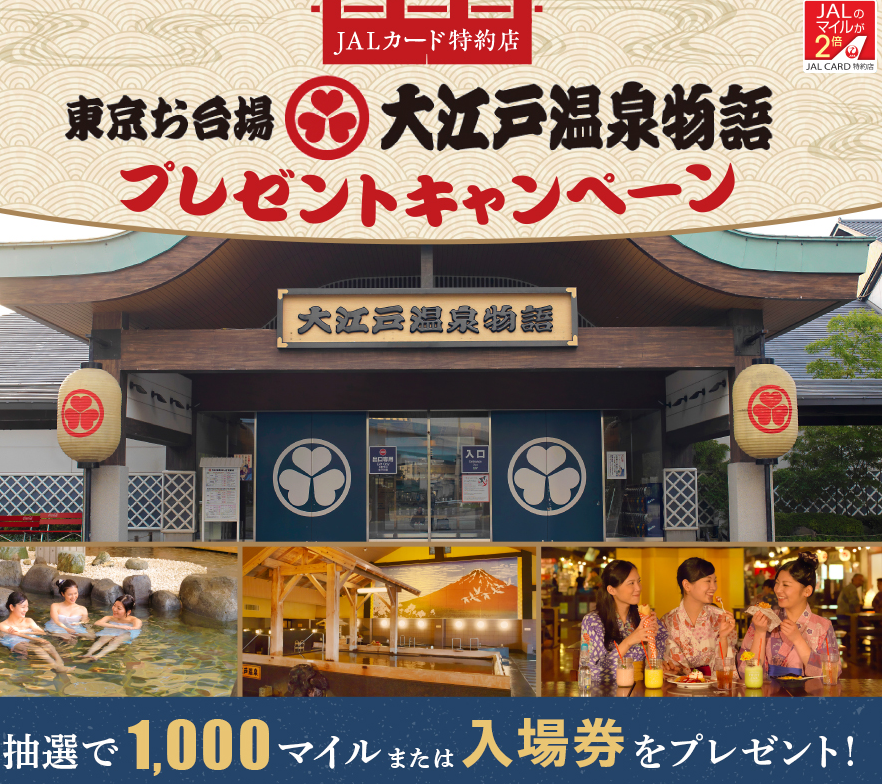 JAL「東京お台場 大江戸温泉物語」プレゼントキャンペーン