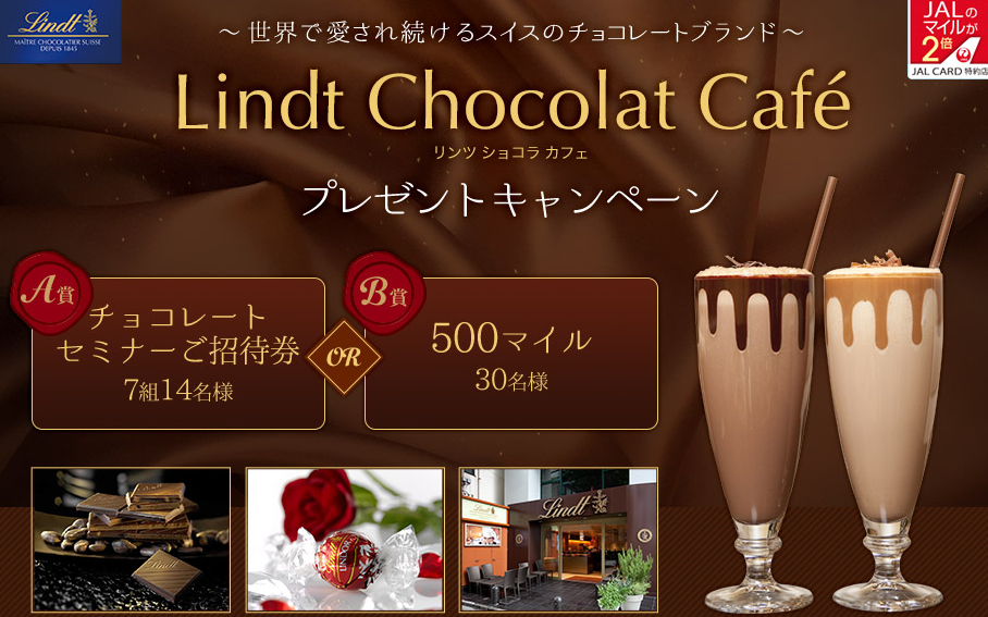 JAL「リンツ ショコラ カフェ」プレゼントキャンペーン
