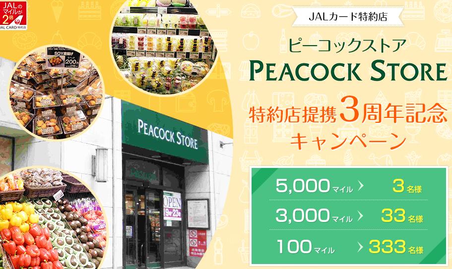 JAL「ピーコックストア」特約店提携3周年記念キャンペーン