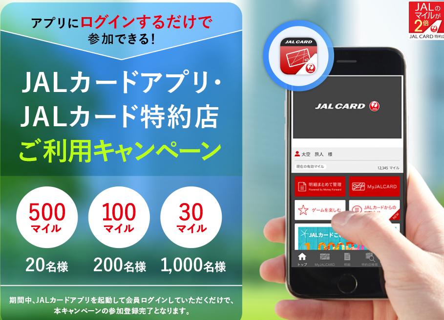 JALアプリにログインするだけで参加できる!JALカードアプリ・JALカード特約店ご利用キャンペーン