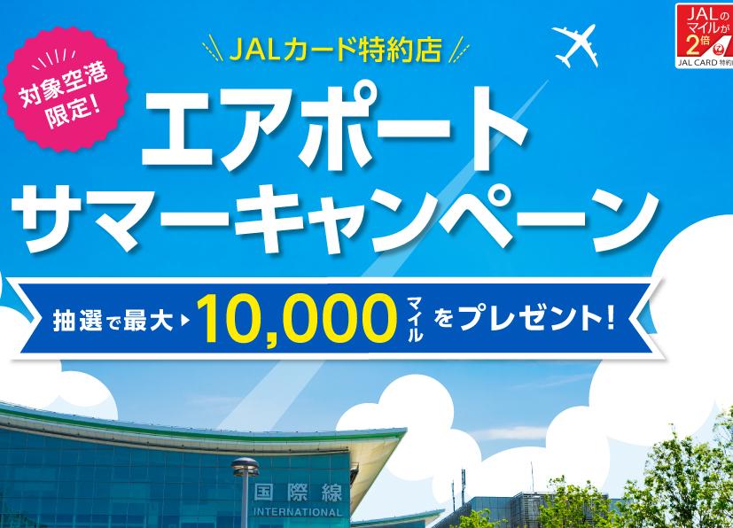 JAL対象空港限定 JALカード特約店 エアポート サマーキャンペーン