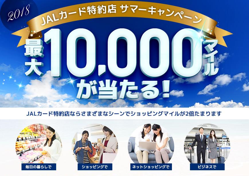 JAL最大10,000マイルが当たる! JALカード特約店 サマーキャンペーン2018