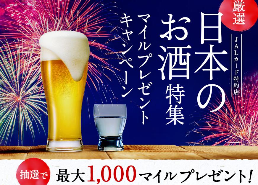JAL「厳選 JALカード特約店 日本のお酒特集」マイルプレゼントキャンペーン