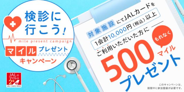 JAL検診に行こう!500マイルプレゼント