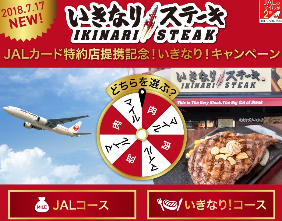 JALJALカード特約店提携記念!いきなり!キャンペーン