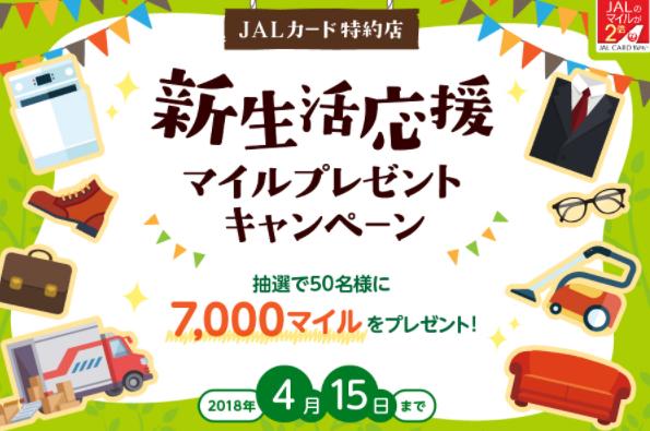 JAL新生活応援マイルプレゼント