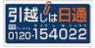 JAL日本通運