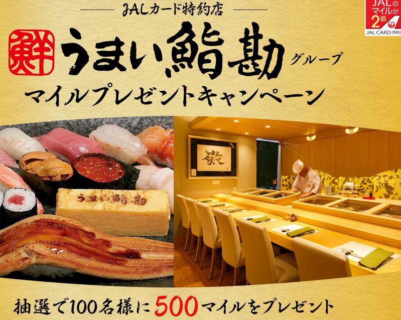 JALJALカード特約店「うまい鮨勘グループ」マイルプレゼントキャンペーン