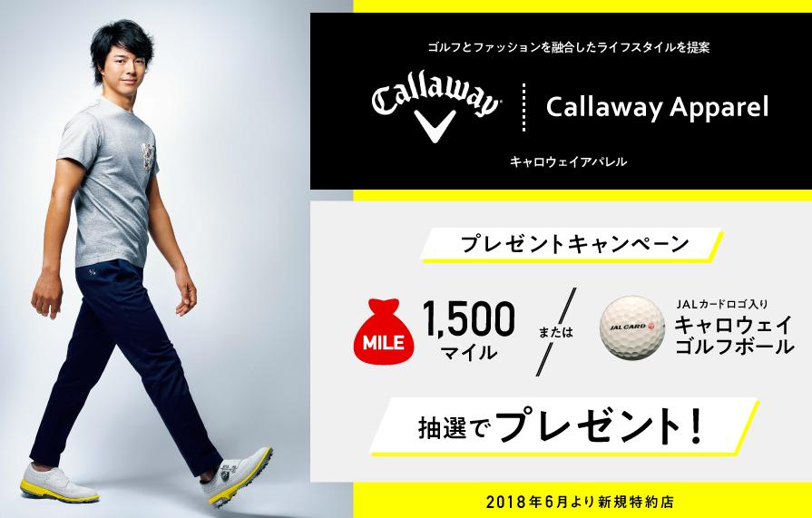 JAL「キャロウェイアパレル」プレゼントキャンペーン